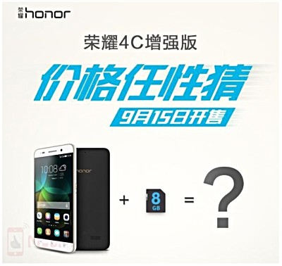 Huawei_Honor 4C Plus_teaser image_091215